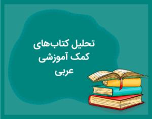 تحلیل کتاب های عربی