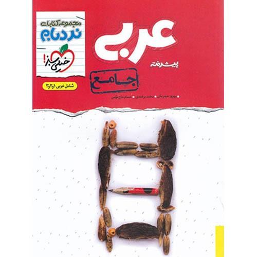 تست عربی جامع پیشرفته خیلی سبز