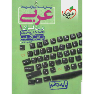 تست عربی دهم خیلی سبز