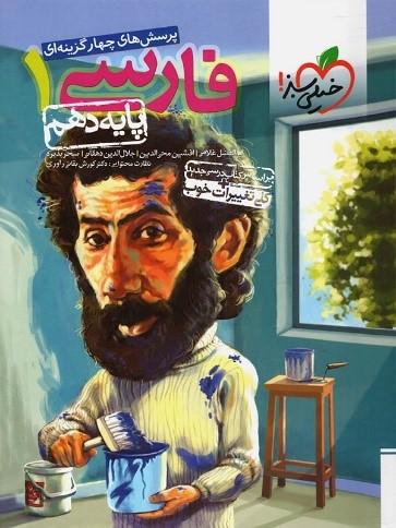 تست فارسی دهم خیلی سبز