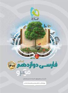 تست فارسی دوازدهم میکرو گاج