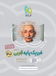 فیزیک پایه میکرو گاج-جلد1و 2