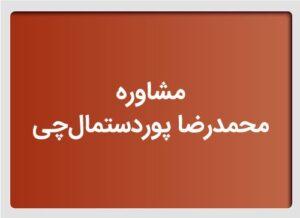 مرکز مشاوره محمدرضا پوردستمالچی