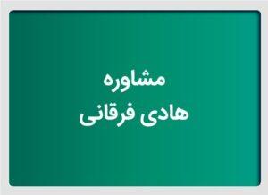 مشاوره هادی فرقانی