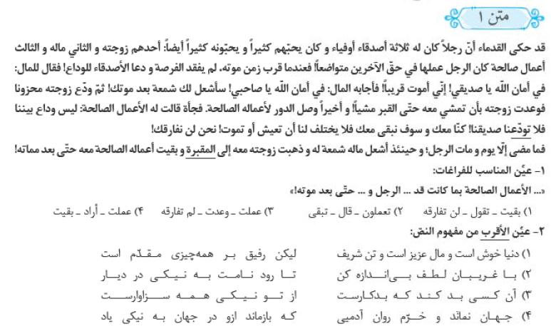 1-تست درک مطلب عربی خیلی سبز