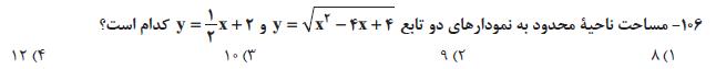 106-تست حسابان و ریاضی جامع خیلی سبز