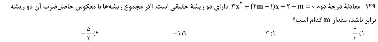 129-تست ریاضی یازدهم پیشرفته خیلی سبز