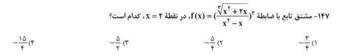 147-ریاضی جامع پیشرفته(نردبام) خیلی سبز