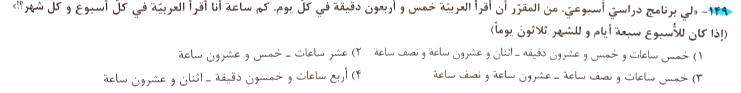149-تست عربی جامع نردبام خیلی سبز
