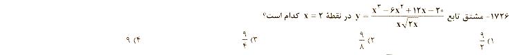 1726-ریاضی جامع پیشرفته(نردبام) خیلی سبز