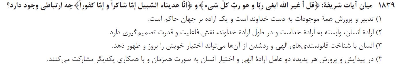 1839-تست دین و زندگی جامع خیلی سبز