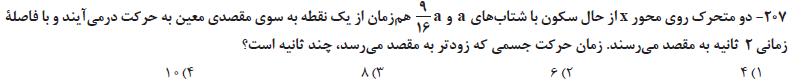 207-تست فیزیک دوازدهم نشر الگو