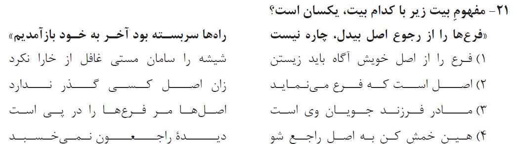21-تست فارسی دهم خیلی سبز