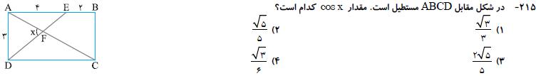 215-تست حسابان 1 نشر الگو