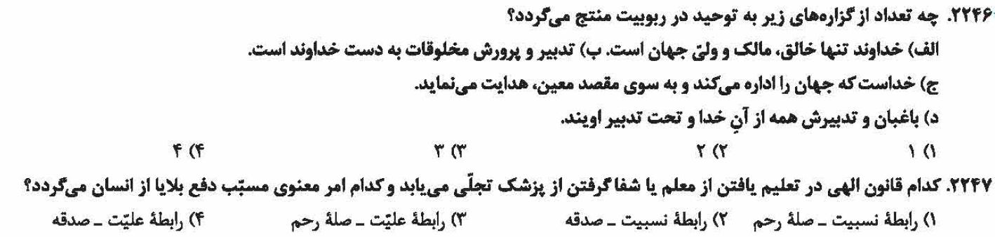 2246-تست دین و زندگی کامل میکرو طلایی گاج