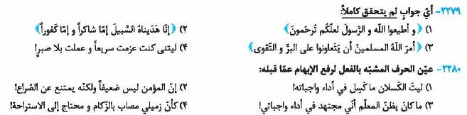 2279-تست عربی جامع میکرو گاج