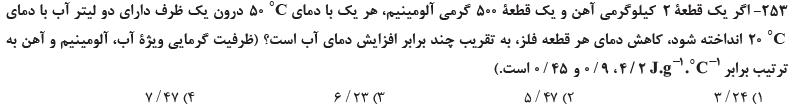 253-شیمی IQگاج
