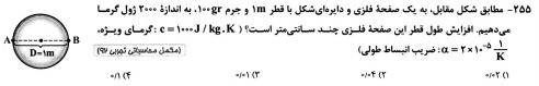 255-تست فیزیک پایه میکرو گاج
