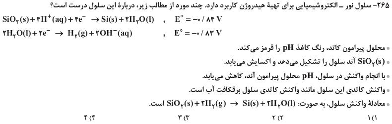 265-تست شیمی دوازدهم خیلی سبز