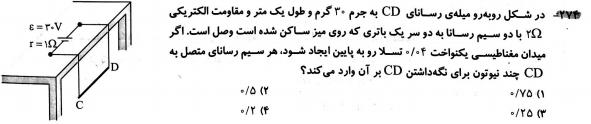 274-تست فیزیک یازدهم نشر الگو