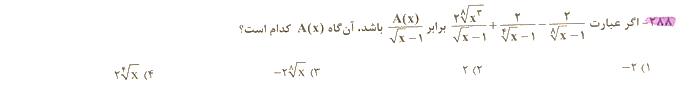 288-ریاضی جامع پیشرفته(نردبام) خیلی سبز
