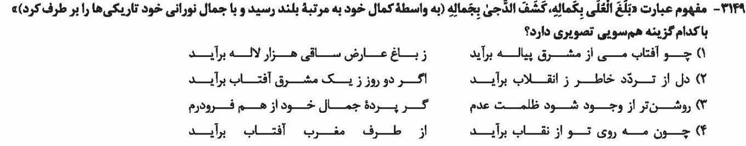 3149-تست فارسی دوازدهم میکرو گاج