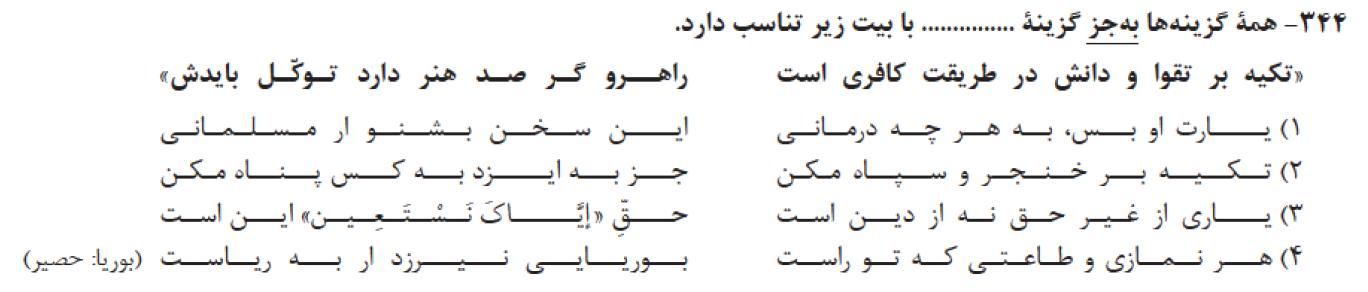 344-تست فارسی دهم خیلی سبز