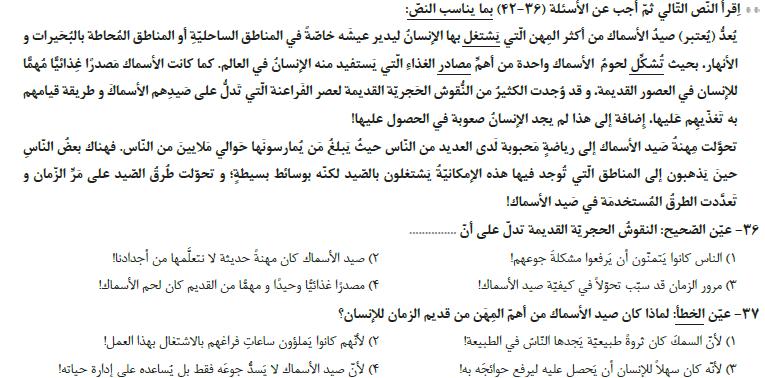 36-تست درک مطلب عربی خیلی سبز