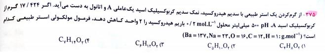 375-تست شیمی دوازدهم خیلی سبز