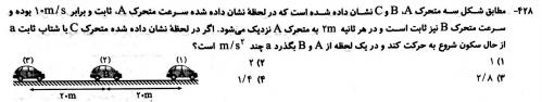 428-تست فیزیک دوازدهم نشر الگو