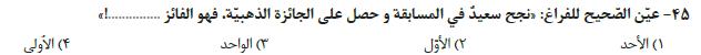 45-تست عربی جامع خیلی سبز