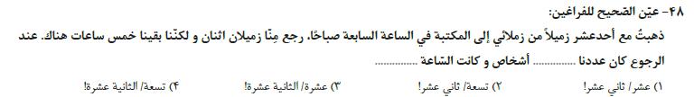 48-تست عربی جامع نردبام خیلی سبز