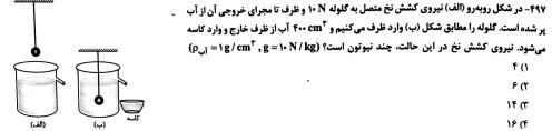 497-تست فیزیک پیشرفته دوازدهم خیلی سبز