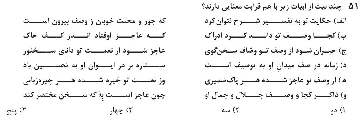 51-تست فارسی دهم میکرو گاج