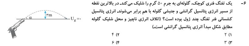 6-تست فیزیک دهم نشر الگو
