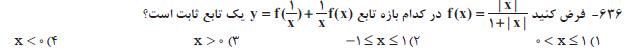 636-حسابان جامع و ریاضیات پایه پیشرفته خیلی سبز