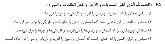 65-تست عربی دهم میکرو گاج