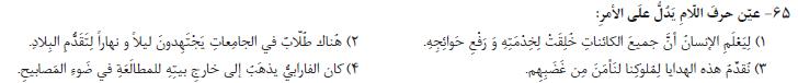 65-تست عربی موضوعی جامع میکرو گاج