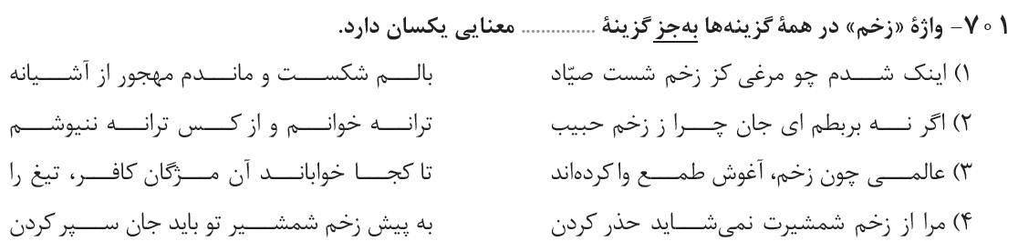 701-تست فارسی یازدهم میکرو گاج