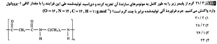 713-تست شیمی دوازدهم خیلی سبز