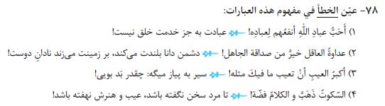 78-تست عربی میکرو یازدهم