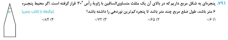 791-تست ریاضی جامع میکرو طلایی