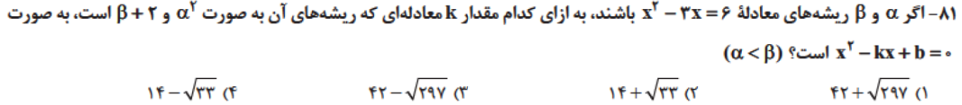 81-تست ریاضی یازدهم پیشرفته خیلی سبز