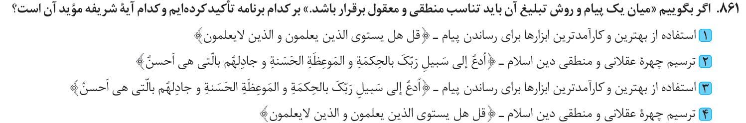 861-تست دین و زندگی جامع IQ گاج