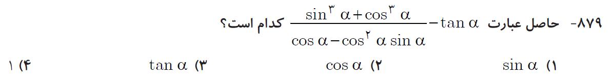 879-تست ریاضی دهم نشر الگو