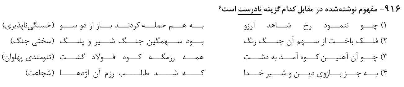916-تست فارسی یازدهم میکرو گاج