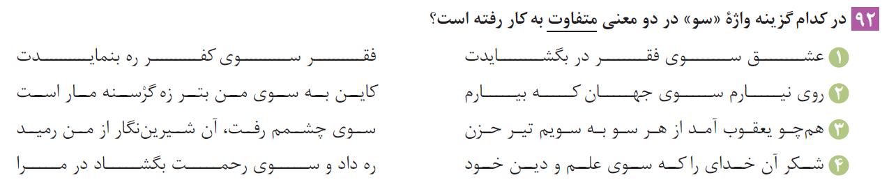 92-تست فارسی جامع میکرو گاج