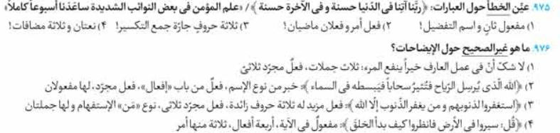 975-تست عربی جامع مهر و ماه
