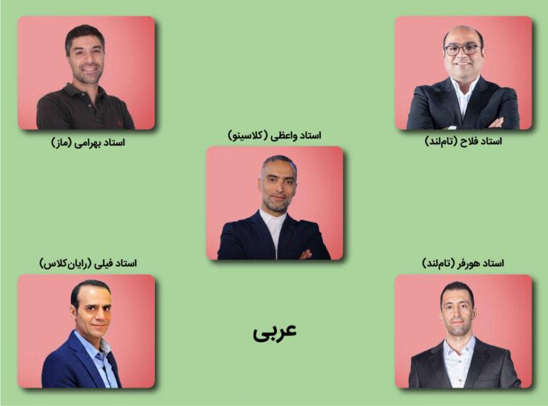 اساتید عربی