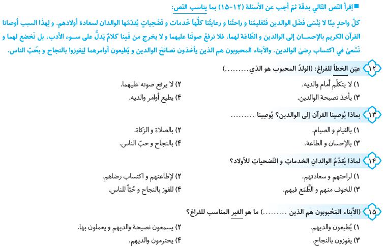 تست موج آزمون عربی